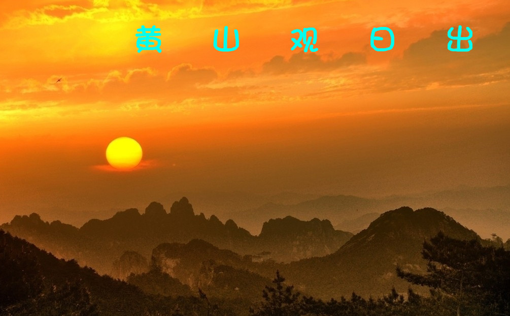 五星梦江南风景区